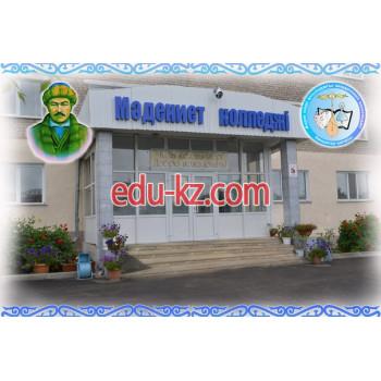 Высший колледж культуры им. Акана серэ г. Кокшетаy - Колледжи