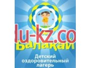 Детский лагерь Балакай в Усть-Каменогорске