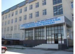 Южно-Казахстанский гуманитарно-педагогический колледж в Шымкенте