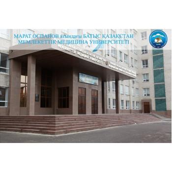 Западно-Казахстанский государственный медицинский университет имени Марата Оспанова
