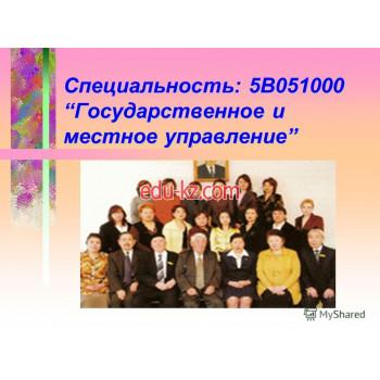 5В051000 — Государственное и местное управление