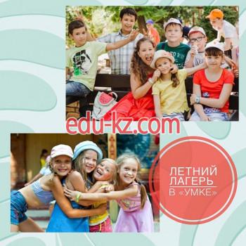 Детский лагерь Умка в Алматы