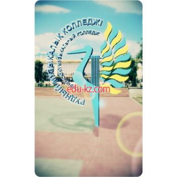 Рудненский музыкальный колледж