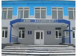 Шығыс Қазақстан заң колледжі Өскемен
