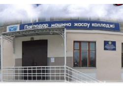 Павлодарский машиностроительный колледж