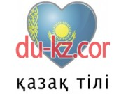 5В012100 — Kazakh language and literature at schools with not Kazakh language of training