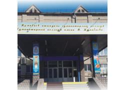 Петропавловский гуманитарный колледж им. М.Жумабаева