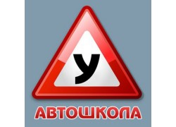 Автошкола «Адамов ИП» в городе Атбасар.