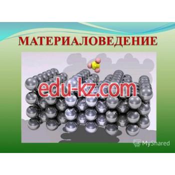 5В071000 — Материалтану және жаңа материалдар технологиясы.