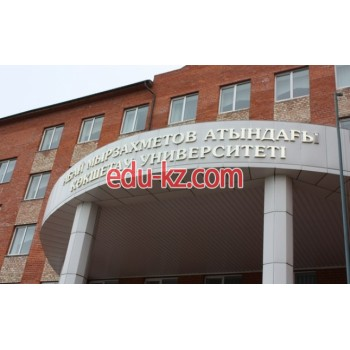 Кокшетауский университет имени А. Мырзахметова