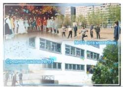 Школа №31 в Темиртау