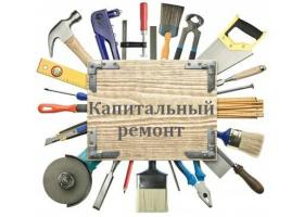 Капитального ремонта требуют 7000 школ по Республике Казахстан