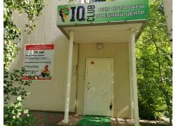 IQ plus educational center