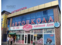 Автошкола Амур-Автопрофи (Титова)