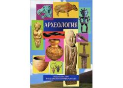 5B020800 – Археология и этнология