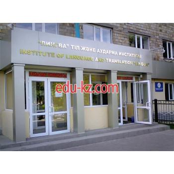Колледжі,' Лингва Астана
