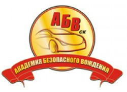 ABV-SK driving school in Petropavlovsk