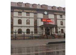 """Медицинский колледж """"Авимед"""" в Алматы"""