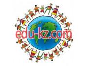5В020200 — International relations