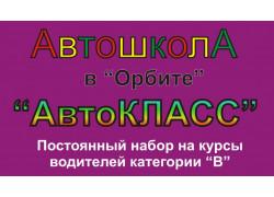 Автошкола АвтоКласс в городе Алматы