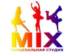 Танцевальная студия MIX в Алматы