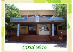 Школа №16 в Караганде