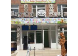 Детский сад Алтын бесык в Усть-Каменогорске
