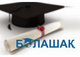 Более 10 тысяч грантов предоставляет программа Болашак