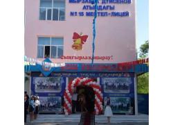 School-Lyceum № 15 in Kyzylorda