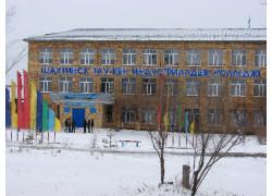 Профессиональный лицей №7 в Шахтинске