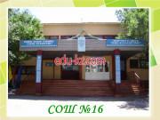 Школа №16 в Караганде - School