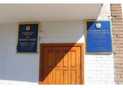 Детский сад №1 в Рудном