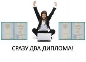 Получи двойной диплом и работай везде!