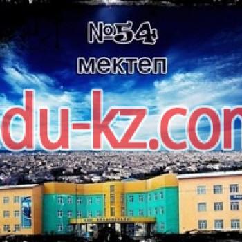 Школа №54 в Таразе - School