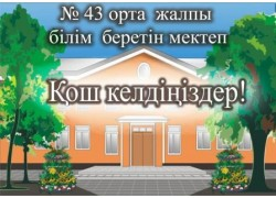 Школа №43 в Караганде
