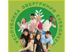 Детский лагерь Эвергриния в Алматы