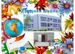 Школа №10 в Караганде