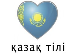 5В012100 — Казахский язык и литература в школах с не казахским языком обучения