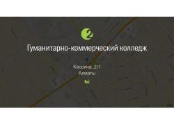 Гуманитарлық-коммерциялық колледжі Алматы