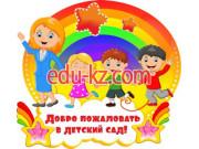 Детский специализированный дом ребенка в Рудном