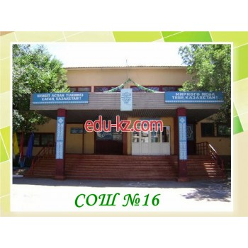 Школа №16 в Караганде - Мектеп