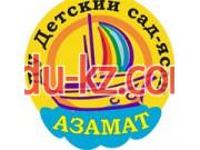 Детский сад Азамат в Усть-Каменогорске - Kindergartens and nurseries