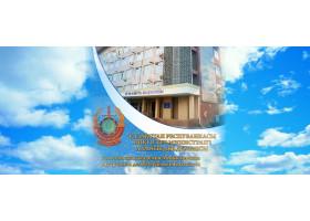 Академия МВД Республики Казахстан