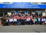 Kostanay Academy of the Ministry of internal Affairs of the Republic of Kazakhstan