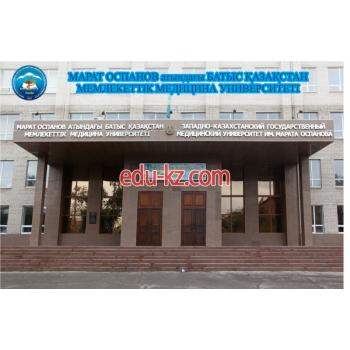 Западно-Казахстанский государственный медицинский университет имени М. Оспанова в Актобе