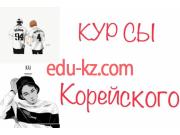 Центр корейского языка -