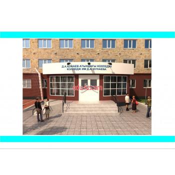 Колледж Университета имени Д.А.Кунаева в Алматы
