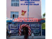 Школа-Лицей №15 в Кызылорде