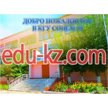 Школа №59 в Караганде - Мектеп