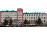 Академия Кокше в Кокшетау